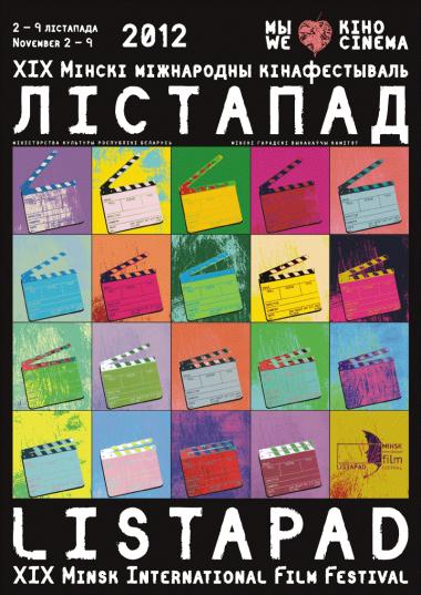 Пресс-конференция Минского МКФ